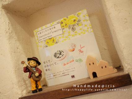 お菓子と花の素材集01.jpg