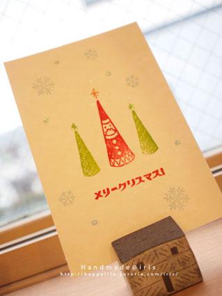 クリスマスカード1224.jpg