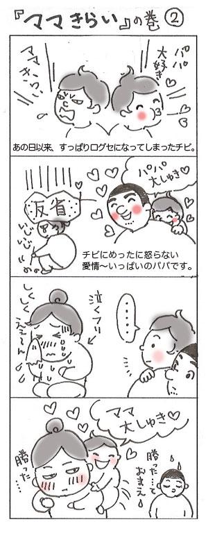 ママきらい_2.jpg