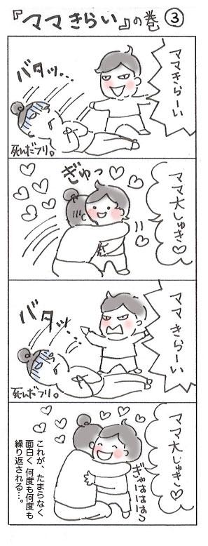 ママきらい_3.jpg