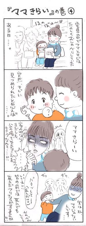 ママきらい_4.jpg