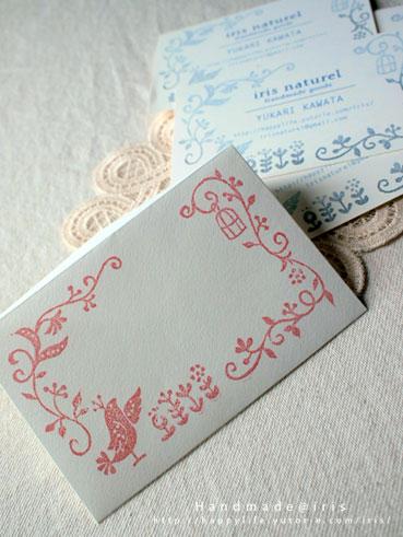 名刺と封筒.jpg